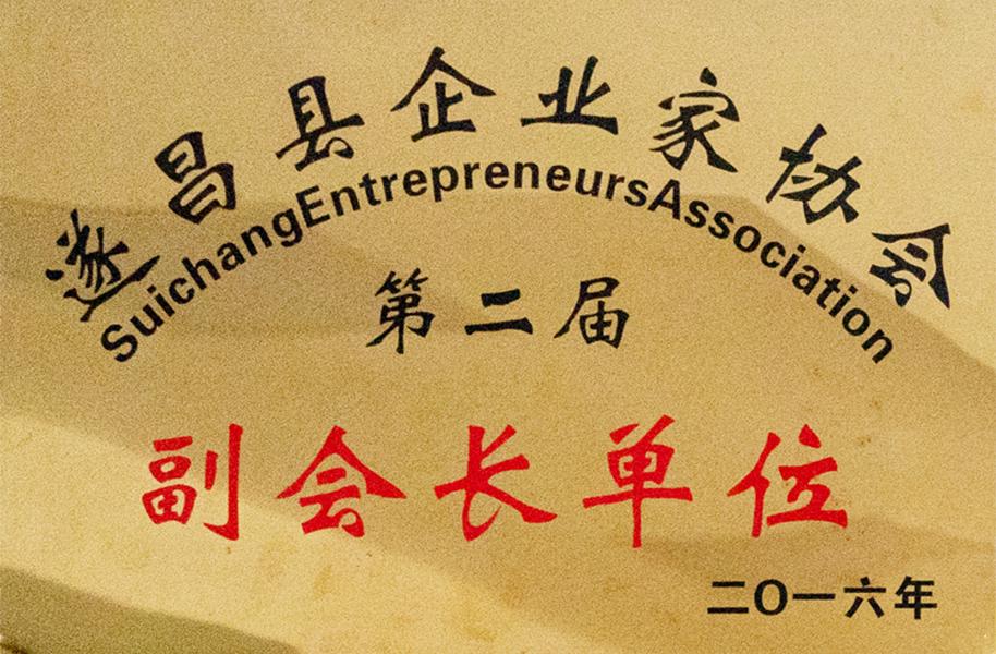 遂昌县企业家协会第二届副会长单位